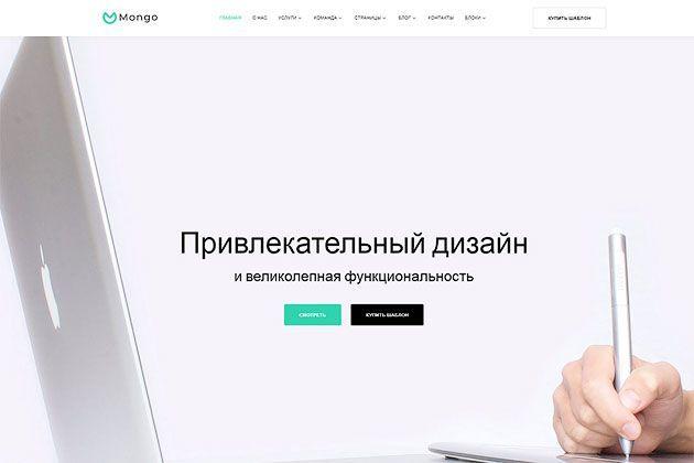 Mongo — Многоцелевой готовый шаблон бизнес-вебсайта