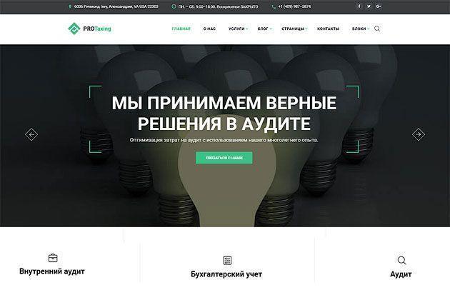 PROTaxing — Многостраничный HTML шаблон аудиторской компании