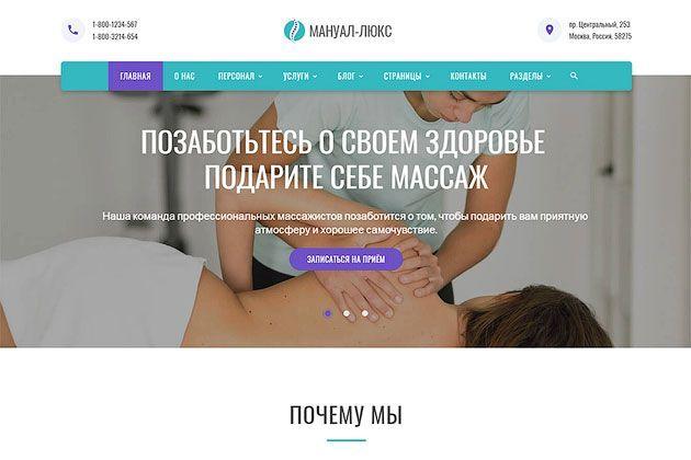 Мануал-люкс — Готовый класcический шаблон медицинского вебсайта