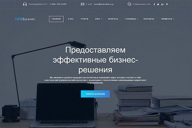 ПРОБизнес — Корпоративный многостраничный HTML шаблон
