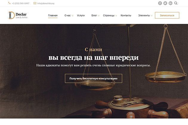 Declar – правовой многостраничный HTML шаблон сайта