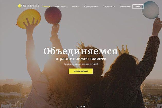 Новое Поколение — Церковный многостраничный готовый HTML шаблон сайта