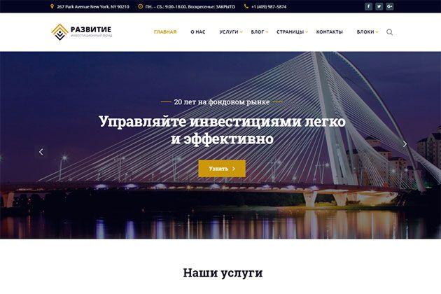 Развитие — Готовый инвестиционный HTML шаблон сайта