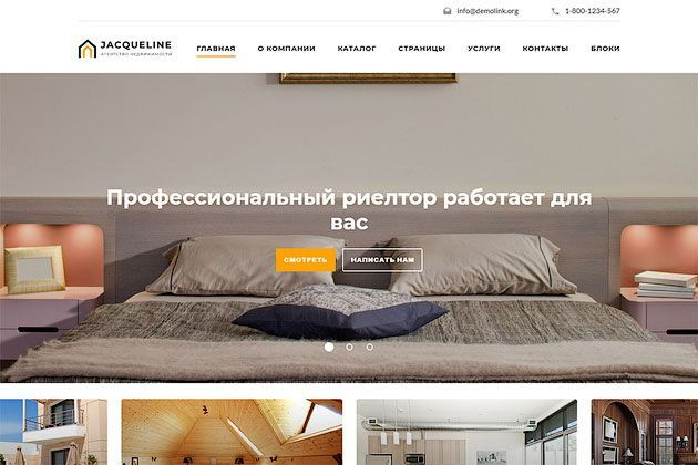 Русский шаблон Jacqueline — Многостраничный сайт недвижимости