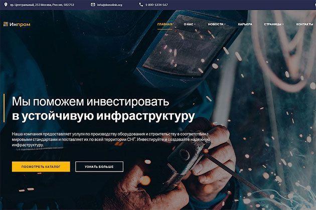 Инпром — Промышленный многостраничный HTML шаблон сайта