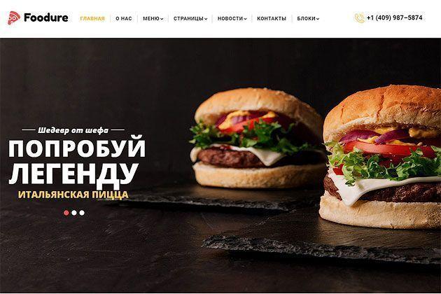 Foodure — Готовый шаблон веб-сайта ресторана