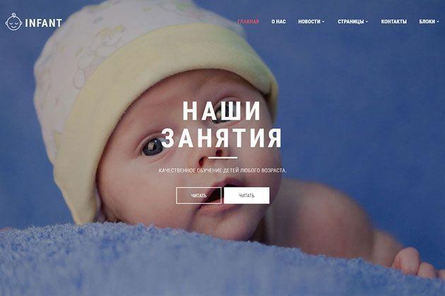 Infant — Готовый шаблон для веб-сайта детского сада
