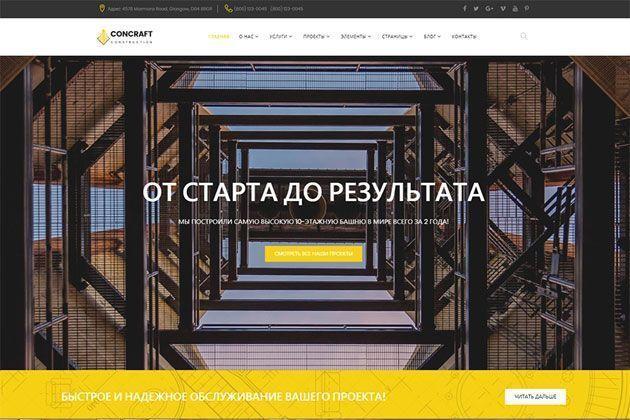 Concraft — Строительный HTML шаблон сайта