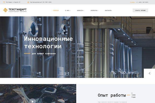 Техностандарт — готовая русифицированная тема сайта промышленной компании