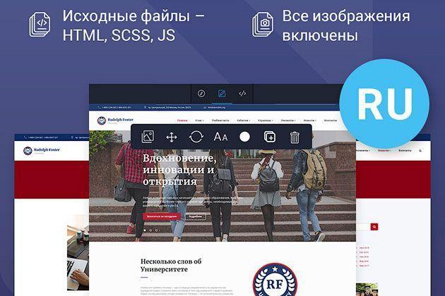 Готовая многостраничная HTML тема сайта университета