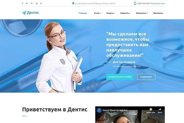 Дентис — готовый многостраничный HTML шаблон стоматологического сайта