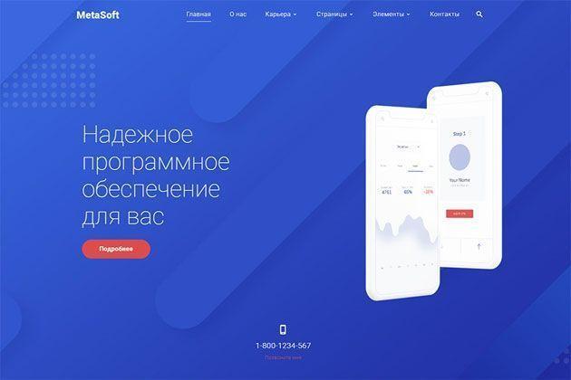Русский шаблон MetaSoft — готовый HTML шаблон для компании по разработке ПО