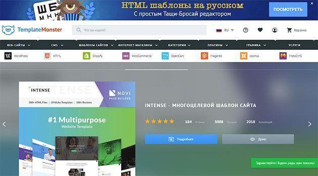 20 лучших HTML CSS шаблонов сайтов на русском языке от TemplateMonster